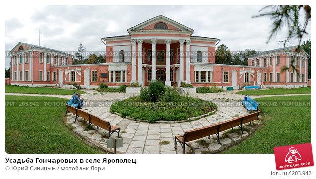 Усадьба Гончаровых в селе Ярополец, фото № 203942, снято 26 августа 2007 г. (c) Юрий Синицын / Фотобанк Лори