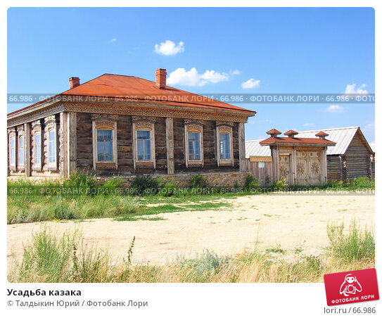 Усадьба казака, фото № 66986, снято 30 июня 2007 г. (c) Талдыкин Юрий / Фотобанк Лори