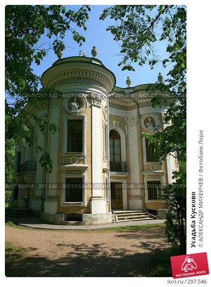 Усадьба Кусково, фото № 297546, снято 18 мая 2008 г. (c) АЛЕКСАНДР МИХЕИЧЕВ / Фотобанк Лори