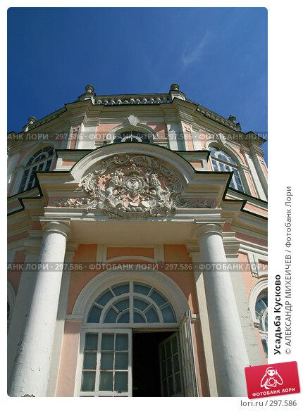 Усадьба Кусково, фото № 297586, снято 18 мая 2008 г. (c) АЛЕКСАНДР МИХЕИЧЕВ / Фотобанк Лори