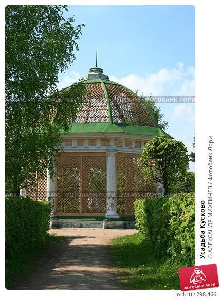Купить «Усадьба Кусково», фото № 298466, снято 18 мая 2008 г. (c) АЛЕКСАНДР МИХЕИЧЕВ / Фотобанк Лори