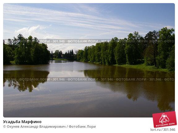 Купить «Усадьба Марфино», фото № 301946, снято 26 мая 2008 г. (c) Окунев Александр Владимирович / Фотобанк Лори