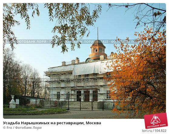 Усадьба Нарышкиных на реставрации, Москва, фото № 104822, снято 29 апреля 2017 г. (c) Fro / Фотобанк Лори