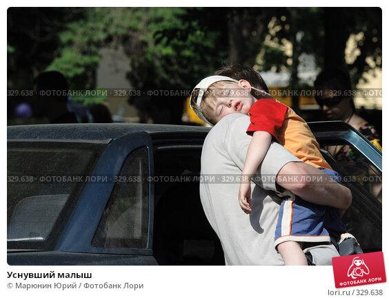 Уснувший малыш, фото № 329638, снято 12 июня 2008 г. (c) Марюнин Юрий / Фотобанк Лори