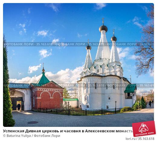 Успенская Дивная церковь и часовня в Алексеевском монастыре в Угличе. Стоковое фото, фотограф Baturina Yuliya / Фотобанк Лори