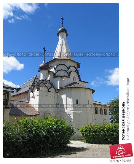 Успенская церковь, фото № 29486, снято 22 июля 2006 г. (c) Александр Авдеев / Фотобанк Лори