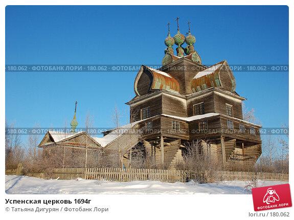 Успенская церковь 1694г, фото № 180062, снято 4 января 2008 г. (c) Татьяна Дигурян / Фотобанк Лори