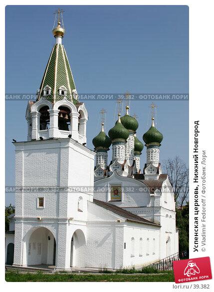 Успенская церковь, Нижний Новгород, фото № 39382, снято 14 августа 2006 г. (c) Vladimir Fedoroff / Фотобанк Лори