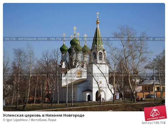 Успенская церковь в Нижнем Новгороде, фото № 195718, снято 22 марта 2007 г. (c) Igor Lijashkov / Фотобанк Лори