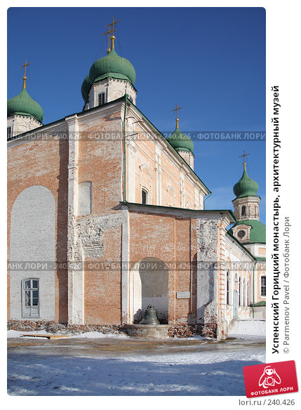 Успенский Горицкий монастырь, архитектурный музей, фото № 240426, снято 24 февраля 2008 г. (c) Parmenov Pavel / Фотобанк Лори