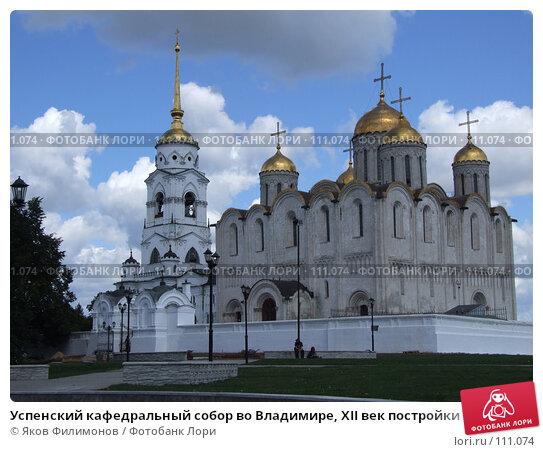 Успенский кафедральный собор во Владимире, XII век постройки, фото № 111074, снято 24 июля 2007 г. (c) Яков Филимонов / Фотобанк Лори