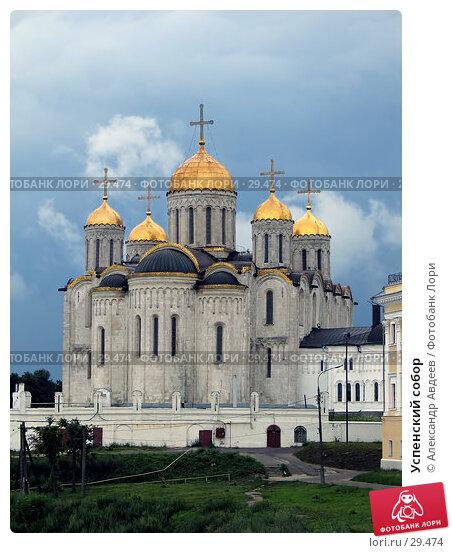Купить «Успенский собор», фото № 29474, снято 19 июля 2006 г. (c) Александр Авдеев / Фотобанк Лори