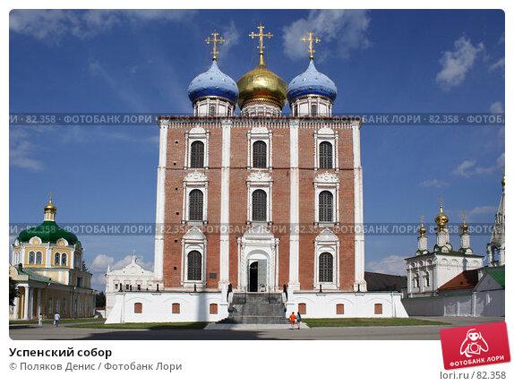 Купить «Успенский собор», фото № 82358, снято 26 августа 2007 г. (c) Поляков Денис / Фотобанк Лори