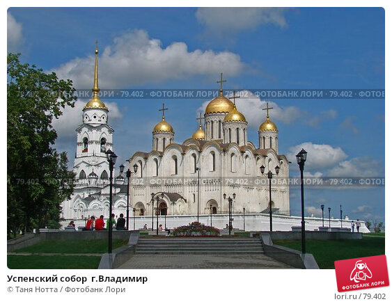 Успенский собор  г.Владимир, фото № 79402, снято 1 августа 2007 г. (c) Таня Нотта / Фотобанк Лори