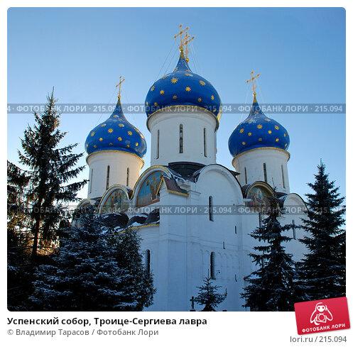 Успенский собор, Троице-Сергиева лавра, фото № 215094, снято 4 января 2008 г. (c) Владимир Тарасов / Фотобанк Лори