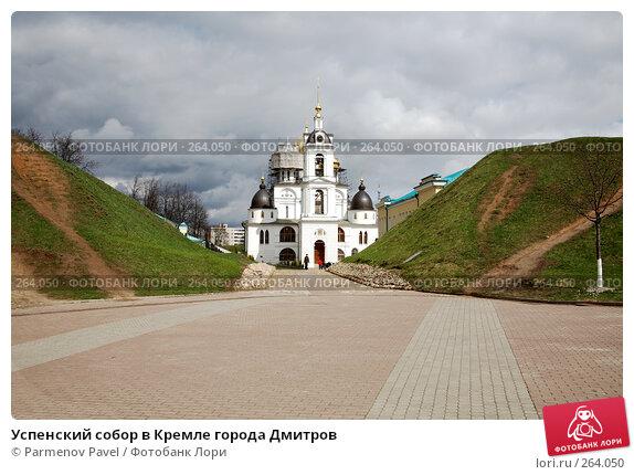 Успенский собор в Кремле города Дмитров, фото № 264050, снято 19 апреля 2008 г. (c) Parmenov Pavel / Фотобанк Лори