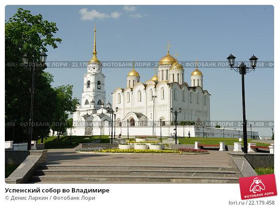 Купить «Успенский собор во Владимире», фото № 22179458, снято 26 мая 2015 г. (c) Денис Ларкин / Фотобанк Лори