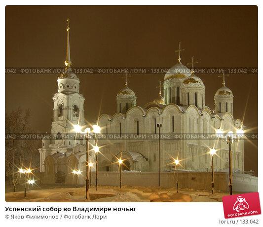 Успенский собор во Владимире ночью, фото № 133042, снято 29 ноября 2007 г. (c) Яков Филимонов / Фотобанк Лори