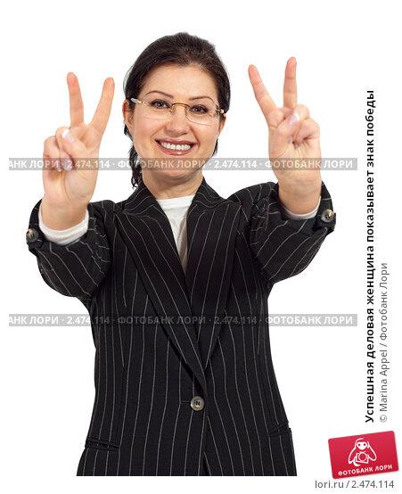 Купить «Успешная деловая женщина показывает знак победы», фото № 2474114, снято 26 мая 2019 г. (c) Marina Appel / Фотобанк Лори