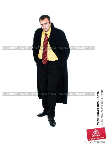 Успешная личность, фото № 146226, снято 12 октября 2007 г. (c) hunta / Фотобанк Лори