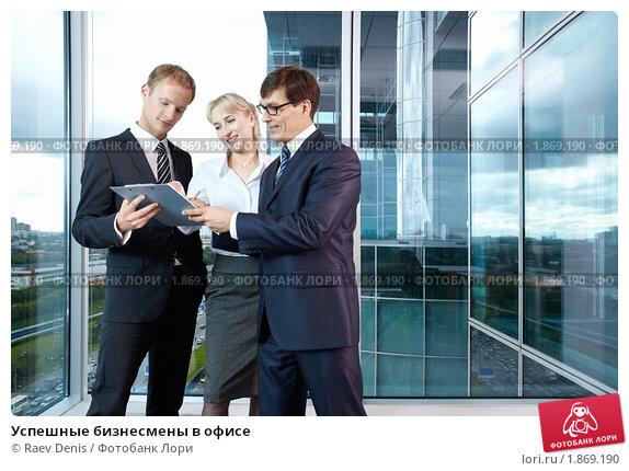 Успешные бизнесмены в офисе, фото № 1869190, снято 17 июня 2010 г. (c) Raev Denis / Фотобанк Лори