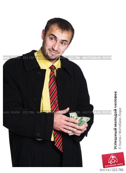 Купить «Успешный молодой человек», фото № 223786, снято 12 октября 2007 г. (c) hunta / Фотобанк Лори