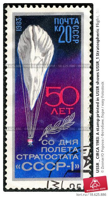 Купить «USSR _ CIRCA 1983: A stamp printed in USSR shows USSR_1 Stratospheric Flight, 50th anniversary», фото № 18625886, снято 18 июля 2019 г. (c) easy Fotostock / Фотобанк Лори