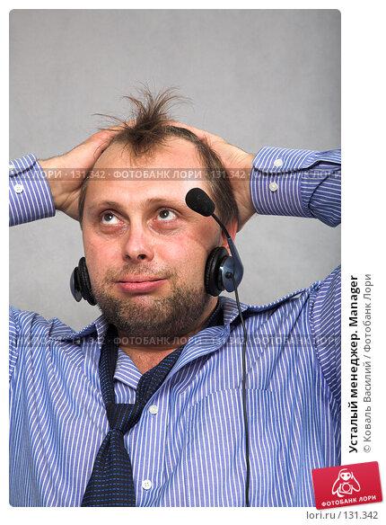 Усталый менеджер. Manager, фото № 131342, снято 21 октября 2007 г. (c) Коваль Василий / Фотобанк Лори