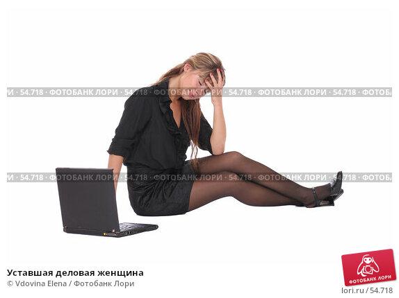 Купить «Уставшая деловая женщина», фото № 54718, снято 25 мая 2007 г. (c) Vdovina Elena / Фотобанк Лори