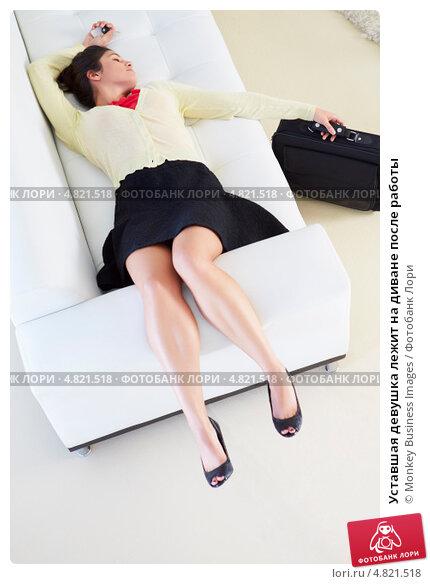Уставшая девушка с работы авито работа для девушки омск