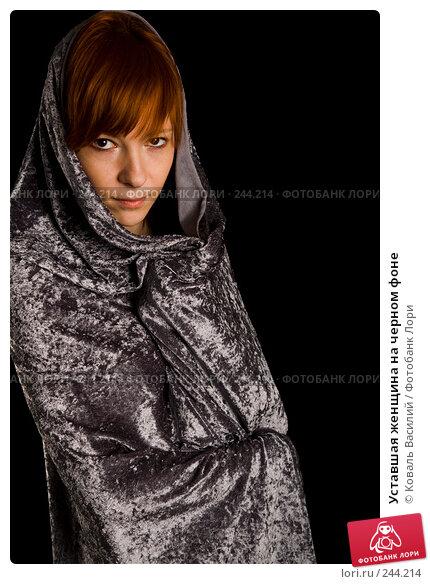 Уставшая женщина на черном фоне, фото № 244214, снято 12 февраля 2008 г. (c) Коваль Василий / Фотобанк Лори