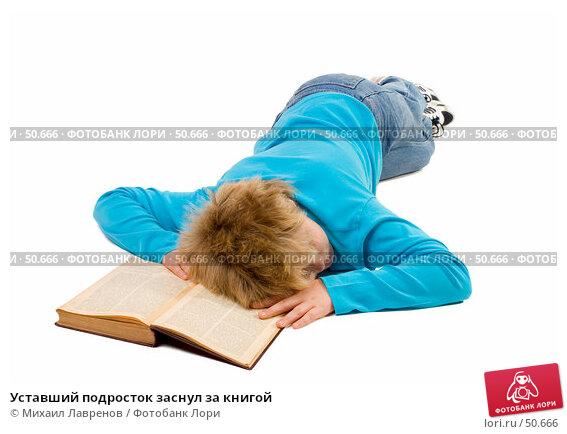 Уставший подросток заснул за книгой, фото № 50666, снято 9 декабря 2006 г. (c) Михаил Лавренов / Фотобанк Лори