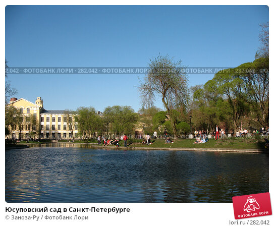 Купить «Юсуповский сад в Санкт-Петербурге», фото № 282042, снято 2 мая 2008 г. (c) Заноза-Ру / Фотобанк Лори