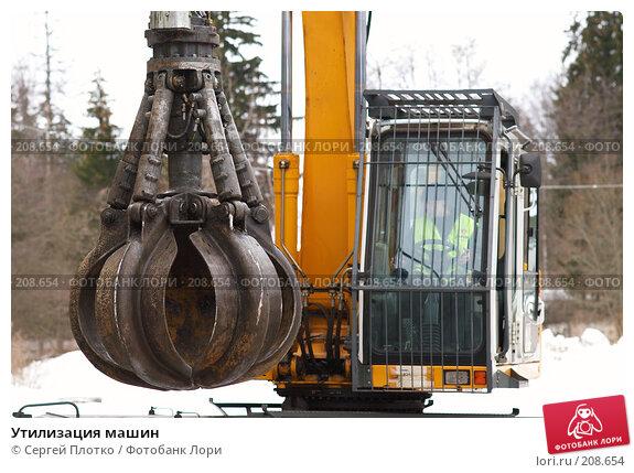 Утилизация машин, фото № 208654, снято 24 февраля 2008 г. (c) Сергей Плотко / Фотобанк Лори