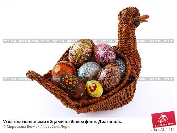 Купить «Утка с пасхальными яйцами на белом фоне. Диагональ.», фото № 211134, снято 26 февраля 2008 г. (c) Мирослава Безман / Фотобанк Лори