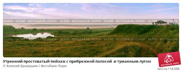 Утренний простоватый пейзаж с прибрежной полосой  и туманным лугом, фото № 14558, снято 16 июля 2006 г. (c) Алексей Хромушин / Фотобанк Лори