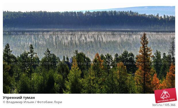 Утренний туман, фото № 105366, снято 5 сентября 2007 г. (c) Владимир Ильин / Фотобанк Лори