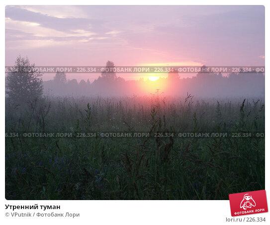 Утренний туман, фото № 226334, снято 13 июля 2006 г. (c) VPutnik / Фотобанк Лори