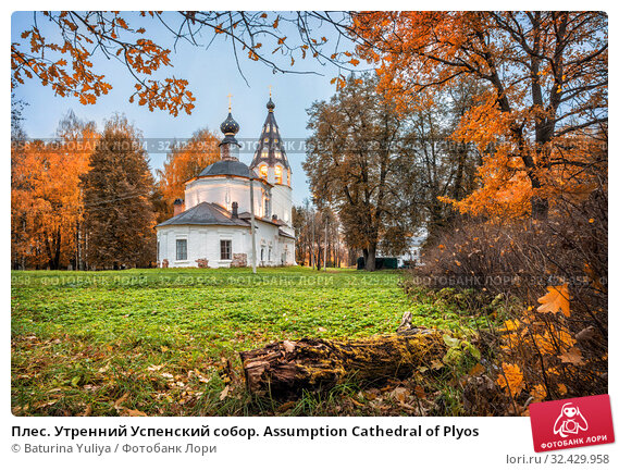 Купить «Утренний Успенский собор Assumption Cathedral of Plyos», фото № 32429958, снято 6 октября 2019 г. (c) Baturina Yuliya / Фотобанк Лори