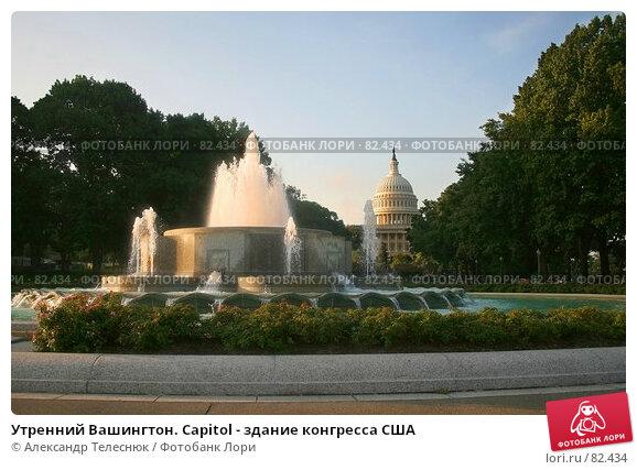 Утренний Вашингтон. Capitol - здание конгресса США, фото № 82434, снято 18 сентября 2006 г. (c) Александр Телеснюк / Фотобанк Лори
