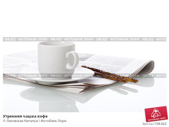 Утренняя чашка кофе, фото № 108822, снято 2 ноября 2007 г. (c) Лисовская Наталья / Фотобанк Лори