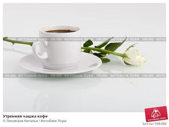 Утренняя чашка кофе, фото № 109050, снято 1 ноября 2007 г. (c) Лисовская Наталья / Фотобанк Лори