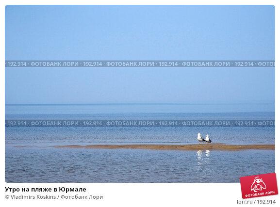 Купить «Утро на пляже в Юрмале», фото № 192914, снято 30 марта 2007 г. (c) Vladimirs Koskins / Фотобанк Лори