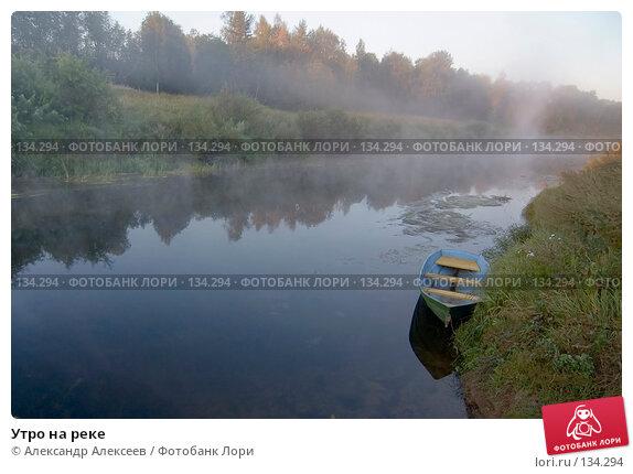 Утро на реке, эксклюзивное фото № 134294, снято 11 августа 2007 г. (c) Александр Алексеев / Фотобанк Лори