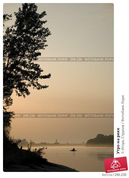 Утро на реке, фото № 290230, снято 2 мая 2008 г. (c) Игорь Струков / Фотобанк Лори
