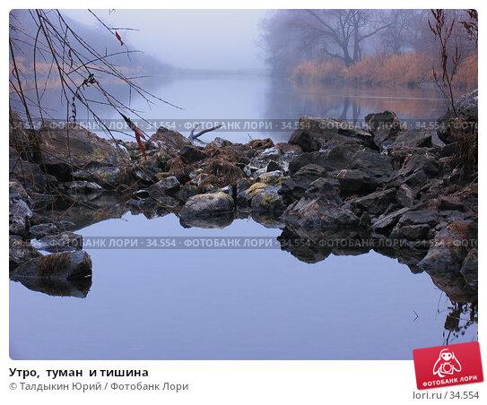Купить «Утро,  туман  и тишина», фото № 34554, снято 5 ноября 2006 г. (c) Талдыкин Юрий / Фотобанк Лори