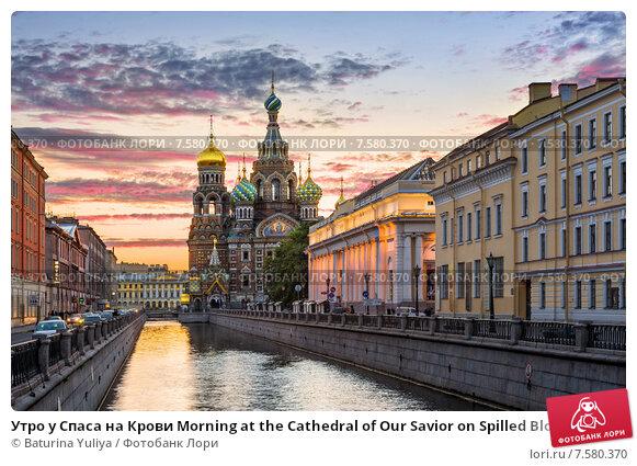 Утро у Спаса на Крови Morning at the Cathedral of Our Savior on Spilled Blood (2015 год). Редакционное фото, фотограф Baturina Yuliya / Фотобанк Лори