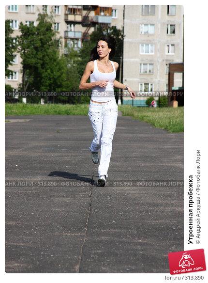 Утроенная пробежка, фото № 313890, снято 5 июня 2008 г. (c) Андрей Аркуша / Фотобанк Лори