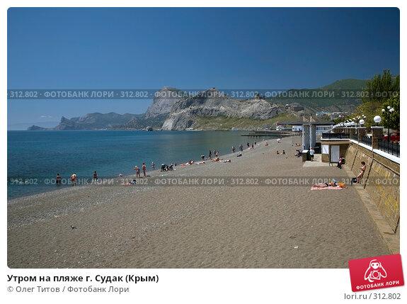 Утром на пляже г. Судак (Крым), фото № 312802, снято 18 мая 2008 г. (c) Олег Титов / Фотобанк Лори