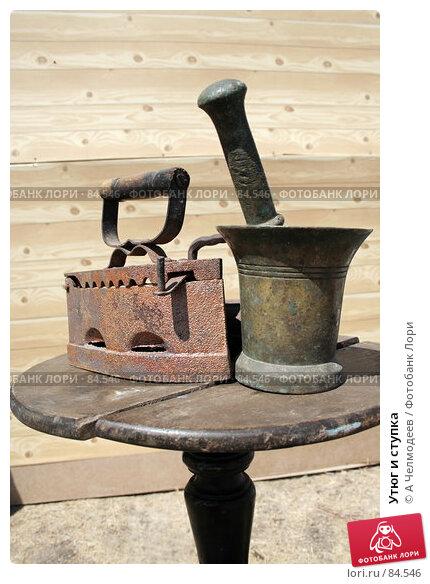 Купить «Утюг и ступка», фото № 84546, снято 16 июня 2007 г. (c) A Челмодеев / Фотобанк Лори